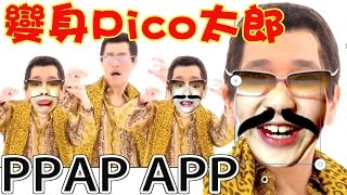 PPAP APP變身Pico太郎www/Funny PPAP offical APP [訂閱NyoNyo日常實況]...