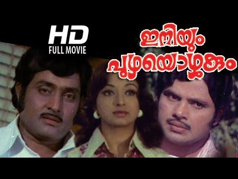 Malayalam Full Movie | Iniyum...
