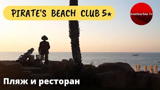 Отдых в Турции 2020 Отель PIRATE S BEACH CLUB 5 обзор пляжа и ресторана