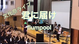 水沢高校文化祭の前夜祭の映像です! フォークロック同好会所属の二年生バンドです flumpoolさん君に届けを演奏しました! みんないっぱい練習...