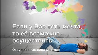 Если у вас есть мечта