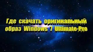 Где скачать 100% оригинальный образ Windows 7 Ultimate -  Professional