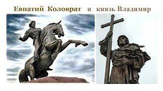 Евпатий Коловрат и князь Владимир (смотреть фильмы
