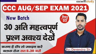 Day-02 | CCC Aug/Sep Exam 2021 | top 30 Question for Nielit cccc exam | cccwifistudy