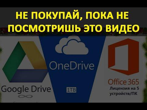 НЕ ПОКУПАЙ БЕЗЛИМИТНЫЙ Google Disk пока не посмотришь это видео