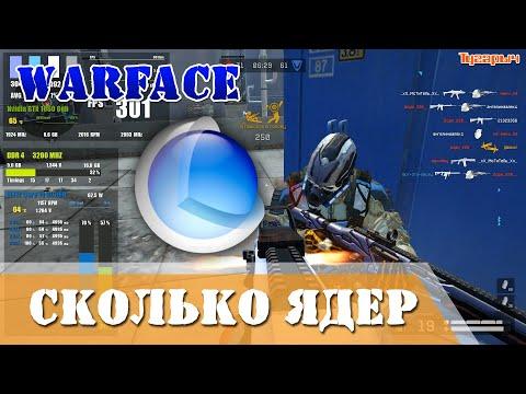 Сколько ядер процессора нужно игре Warface