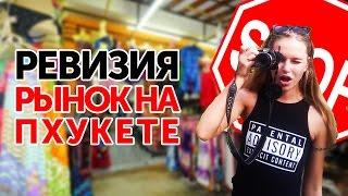 видео Шоппинг на Пхукете