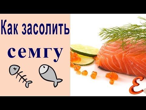 Как засолить семгу, форель, лосося в домашних условиях