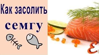 Как засолить семгу, форель, лосося в домашних условиях(Сегодня я покажу вам простой рецепт приготовления слабосоленой семги, форели, лосося, горбуши или любой..., 2015-11-28T11:30:16.000Z)