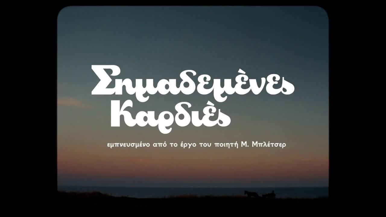 ΣΗΜΑΔΕΜΕΝΕΣ ΚΑΡΔΙΕΣ - Scarred Hearts Trailer FULL HD  Greek Trailer