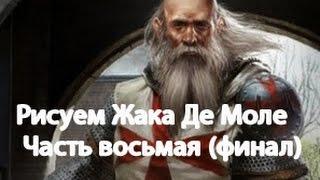 Рисуем Жака Де Моле (Assassin's Creed Unity). Финал(Наконец-то заключительная часть моего видео о том, как нарисовать Жака Де Моле, последнего Грандмастера..., 2015-01-20T22:51:26.000Z)