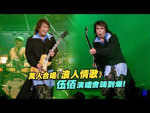 萬人合唱《浪人情歌》  伍佰演唱會嗨到爆!