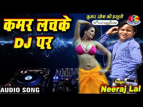 2017 Superhit Item Song कमर...