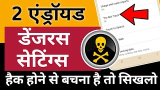 2 Android Phone Hidden Settings in Hindi | Android Mobile Secret Settings | By Hindi Android Tips