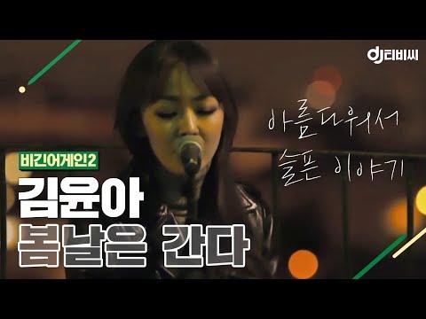 김윤아(Kim Yuna) - 봄날은 간다