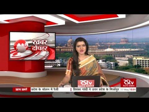 Hindi News Bulletin | हिंदी समाचार बुलेटिन – May 17, 2019 (1:30 pm)