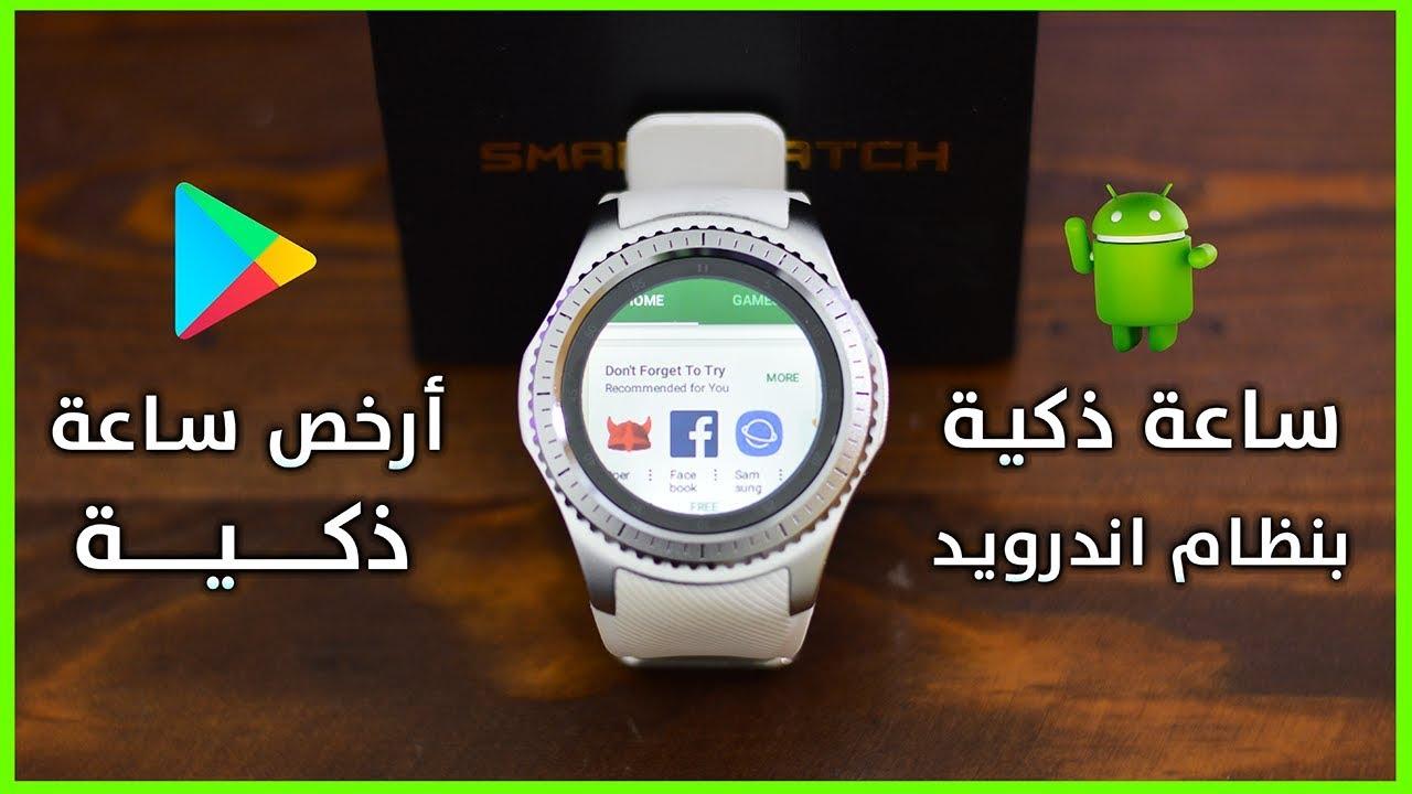 e1d7154e2f159 أرخص ساعة ذكية بمميزات رهيبة ! ساعة ذكية بنظام اندرويد و متجر جوجل بلاي !  شيء خرافي !!