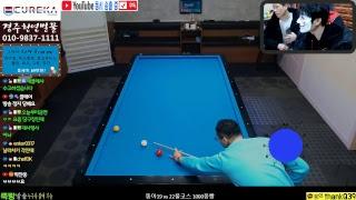 당구해커 live stream on Youtube.com