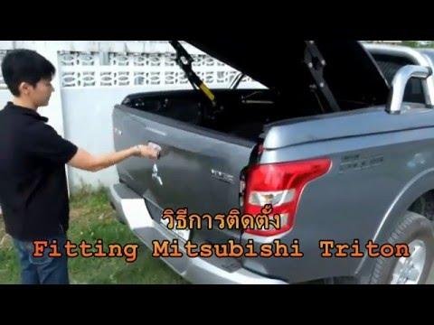 การติดตั้ง Pro Lift สำหรับผ่อนแรงเปิด-ปิดฝาท้ายรถกระบะ มิตซูบิชิ ออลนิวไทรทัน mitsubishi triton 2015