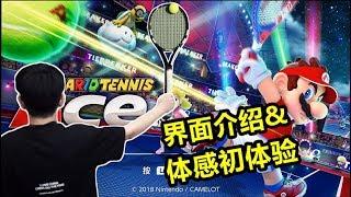 NS马里奥网球ACE全面介绍及体感初体验感受