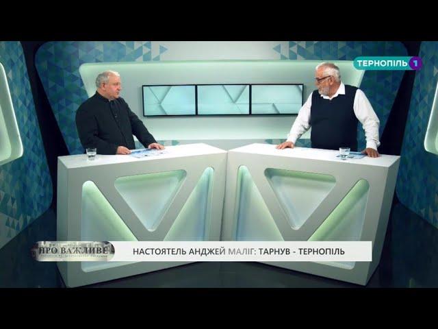 Розмови про важливе | Настоятель Анджей Маліг: Тарнув – Тернопіль | 05.05.2020