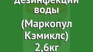 Лонгафор хлор для непрерыв. дезинфекции воды (Маркопул Кэмиклс) 2,6кг обзор М15