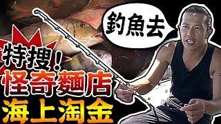 【★ 怪奇麵店海上淘金!!(上)★高手限定-手製直感竿+!!】跟著達人船釣+磯釣!!
