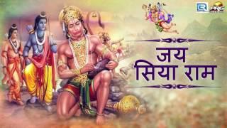 Jai Siya Ram Jai Jai Siya Ram - Shri Ram Bhajan | Hanuman Jayanti Special Bhajan | Dinesh Mali