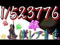 【あの激レア音色…バジリスク絆〜完〜】アブノーマルな日常#142【バジリスク絆】【パチンコ】【スロット】