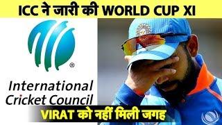 World Cup 11 में सिर्फ दो भारतीयों को मिली जगह, ICC ने चुना सबसे अच्छा कप्तान | #CWC19