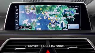 BMW 6 Series Gran Turismo - Navigation System: Add Destination to Trip