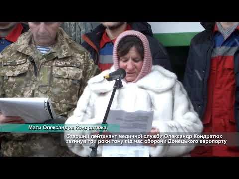 Телеканал АНТЕНА: Черкаському кіборгу відкрили меморіальну дошку