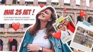 РИМ: любовь, гастрит, день рождения завтра и вечный город