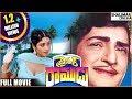 Driver Ramudu Telugu Full Length Movie || డ్రైవర్ రాముడు సినిమా || NTR , Jayasudha