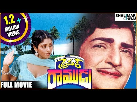 Driver Ramudu Telugu Full Length Movie    డ్రైవర్ రాముడు సినిమా    NTR , Jayasudha