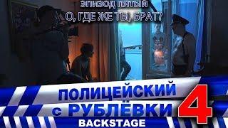Полицейский с Рублёвки 4. Backstage 5.
