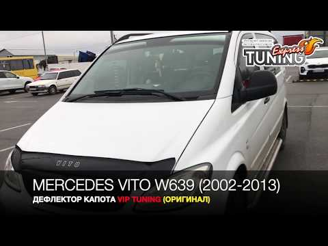 Мухобойка Мерседес Вито 639 / Дефлектор капота Mercedes VIto W639 / Тюнинг запчасти / Обзор