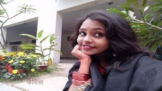 aqsha.emi bangla কবিতা   দেশলাইকাঠি Bhor holo dor kholo full Part 1