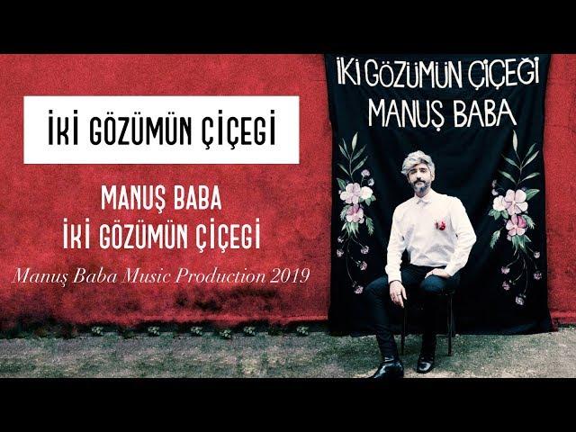 İki Gözümün Çiçeği | Manuş Baba (Official Audio)