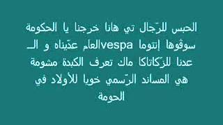 Bendir Man - Klay Bbj - Hamzaoui Med Amine _ zawali 3ayéch ( parole )