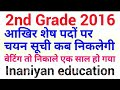 2nd grade 2016 waiting list and joining latest news, rpsc 2nd grade 2016 latest news