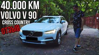 Volvo V90 Cross Country.  40.000 km Отзыв