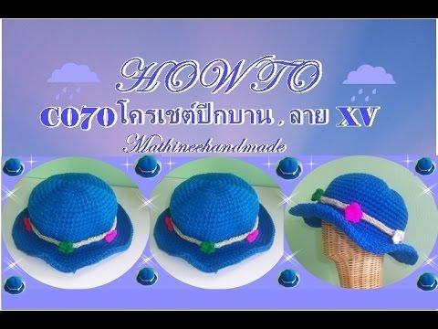 How to C070 Crochet hat / หมวกปีกบาน ลาย XV_ Mathineehandmade