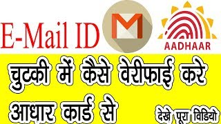 How to Verify Email ID with Aadhar card 2018 || Latest Update of UIDAI