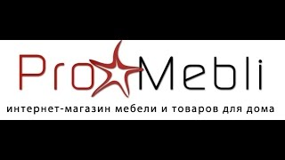 Модульная мебель Киев Доступные Цены(, 2014-09-23T13:38:48.000Z)