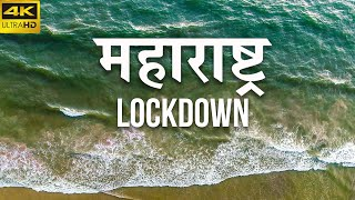 Beauty of Maharashtra | Lockdown | Drone Video