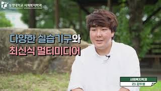 부산 동명대학교 사회복지학과 홍보영상