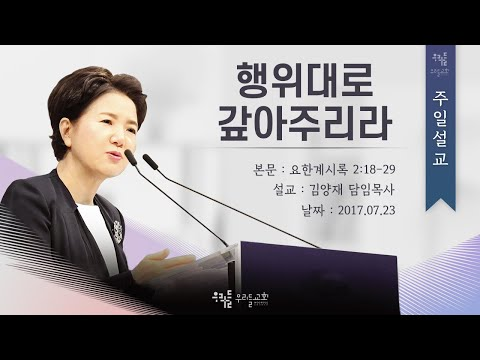 [17/07/23] 김양재 목사 - 행위대로 갚아주리라(계2:18-29)