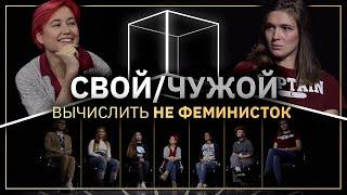 Свой/Чужой  | Кто не феминистка? | КУБ