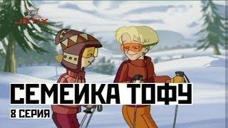Семейка Тофу - 8 Серия